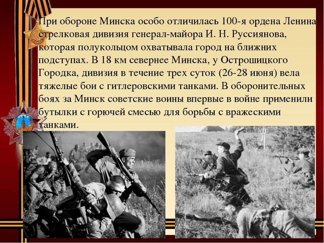 При обороне Минска особо отличилась 100-я ордена Ленина стрелковая дивизия ге...