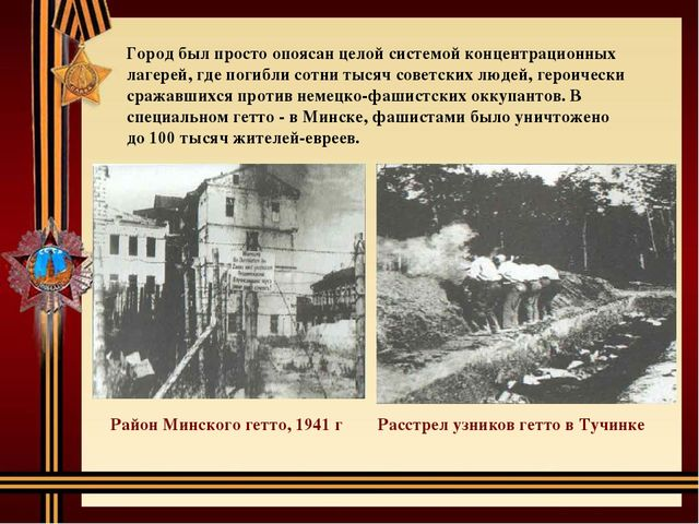 Город был просто опоясан целой системой концентрационных лагерей, где погибли...
