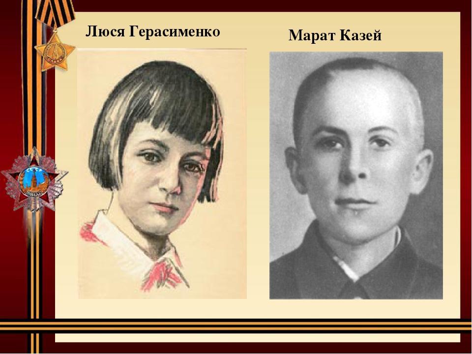 Люся Герасименко Марат Казей