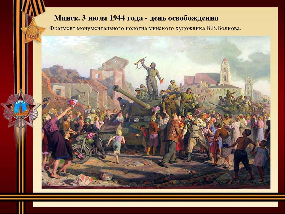 Минск. 3 июля 1944 года - день освобождения Фрагмент монументального полотна...