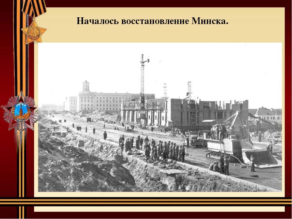 Началось восстановление Минска.