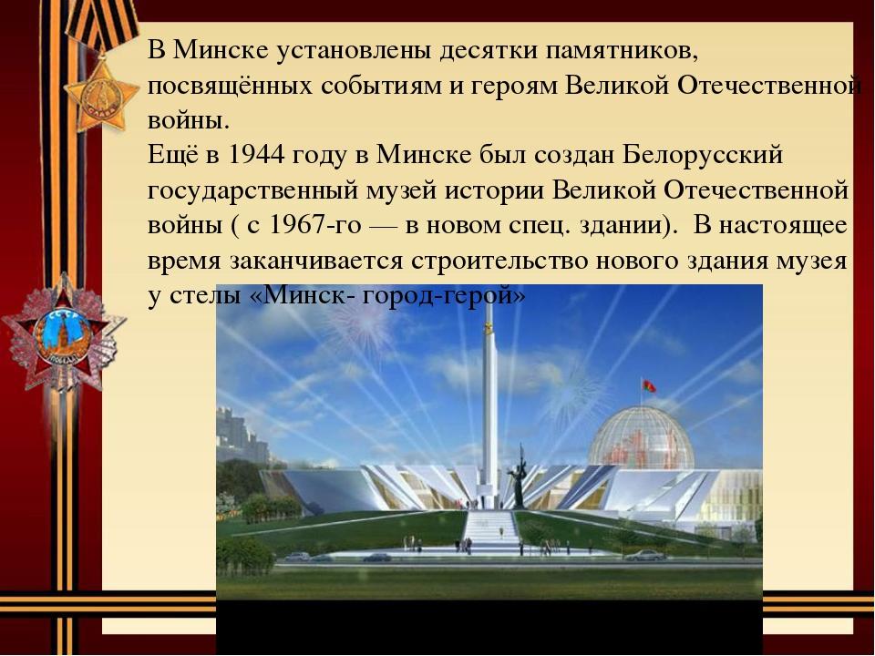 В Минске установлены десятки памятников, посвящённых событиям и героям Велико...