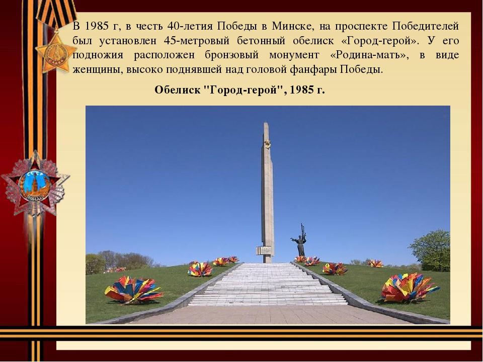 В 1985 г, в честь 40-летия Победы в Минске, на проспекте Победителей был уста...