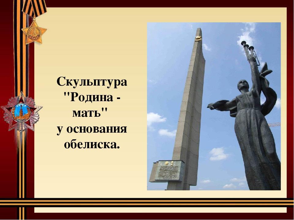 """Скульптура """"Родина - мать"""" у основания обелиска."""