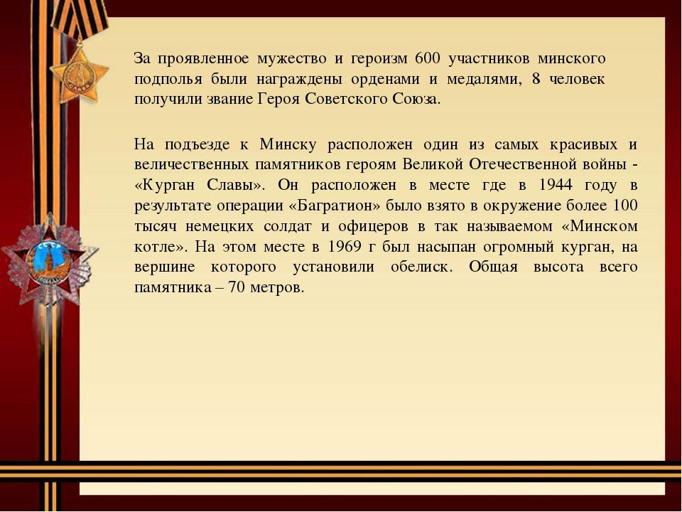 За проявленное мужество и героизм 600 участников минского подполья были награ...