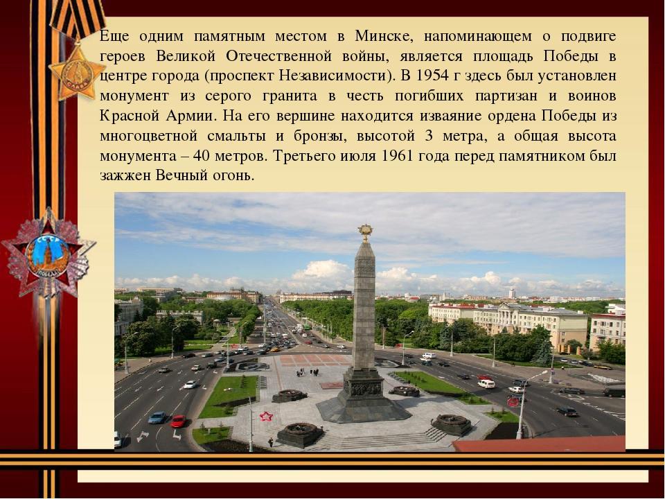 Еще одним памятным местом в Минске, напоминающем о подвиге героев Великой Оте...