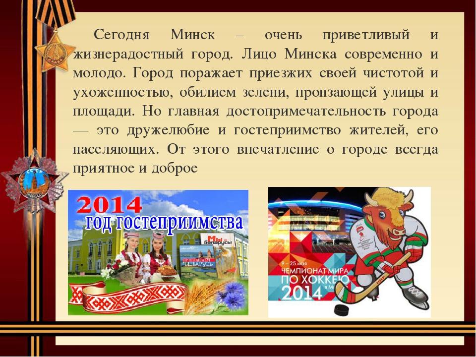 Сегодня Минск – очень приветливый и жизнерадостный город. Лицо Минска соврем...