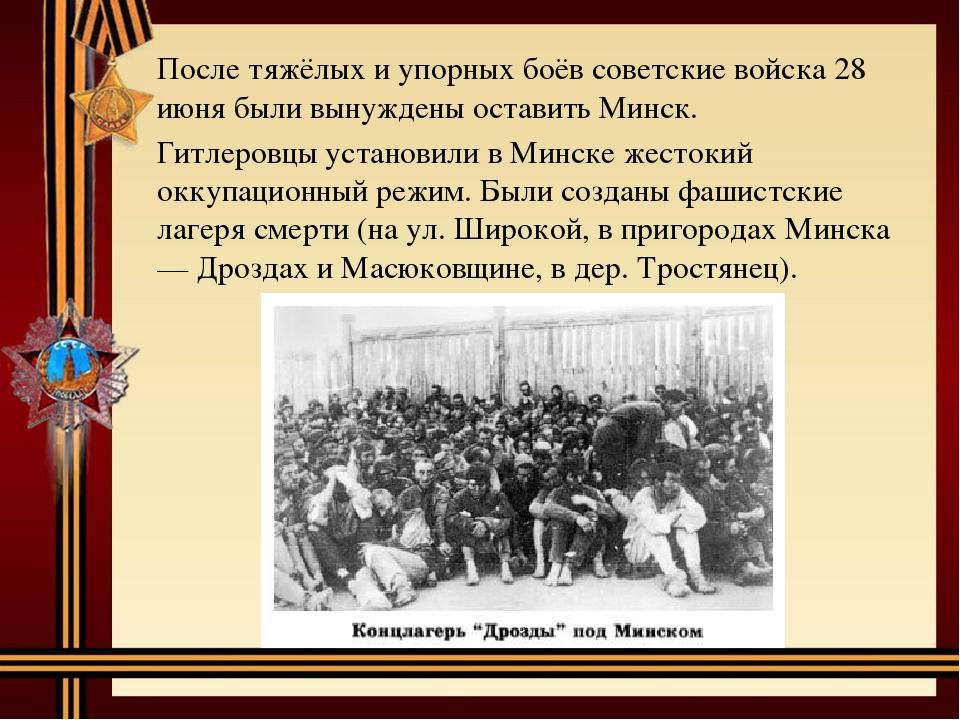 После тяжёлых и упорных боёв советские войска 28 июня были вынуждены оставить...