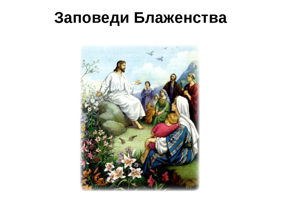 Картинки заповеди блаженства