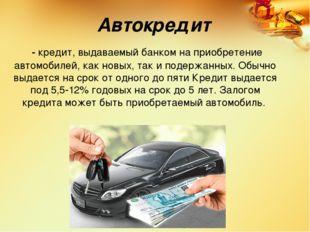Автокредит - кредит, выдаваемый банком на приобретение автомобилей, как новы