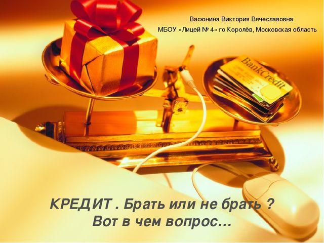 Васюнина Виктория Вячеславовна МБОУ «Лицей № 4» го Королёв, Московская облас...