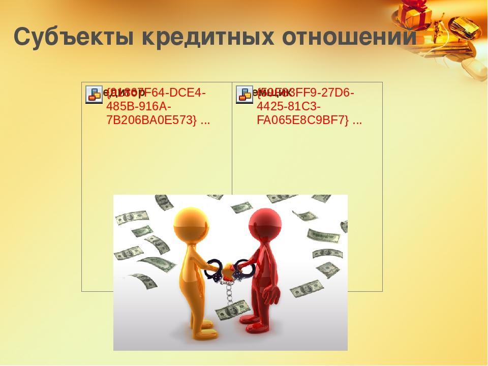 Субъекты кредитных отношений