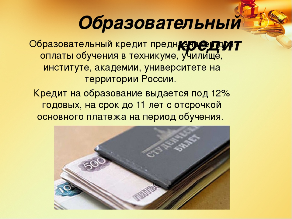 Образовательный кредит Образовательный кредит предназначен для оплаты обучени...