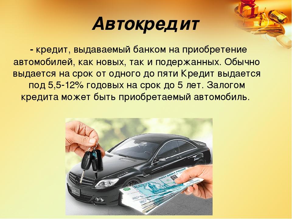 Автокредит - кредит, выдаваемый банком на приобретение автомобилей, как новы...