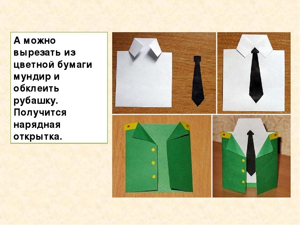 Как сделать рубашку открытку из бумаги с галстуком видео