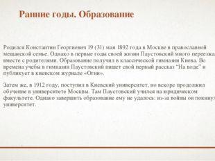 Ранние годы. Образование Родился Константин Георгиевич 19 (31) мая 1892 года