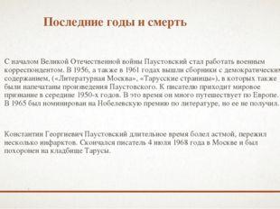 Последние годы и смерть С началом Великой Отечественной войны Паустовский ста