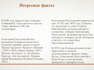 Итересные факты В 1958 году вышло в свет собрание сочинений К. Паустовского в