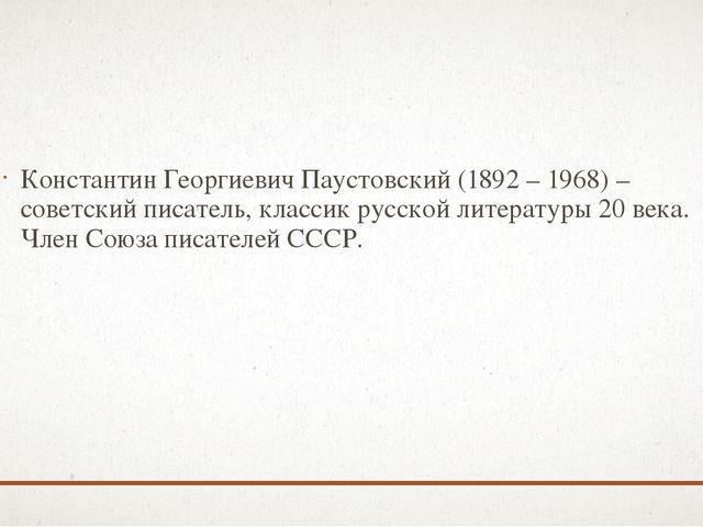 Константин Георгиевич Паустовский (1892 – 1968) – советский писатель, классик...