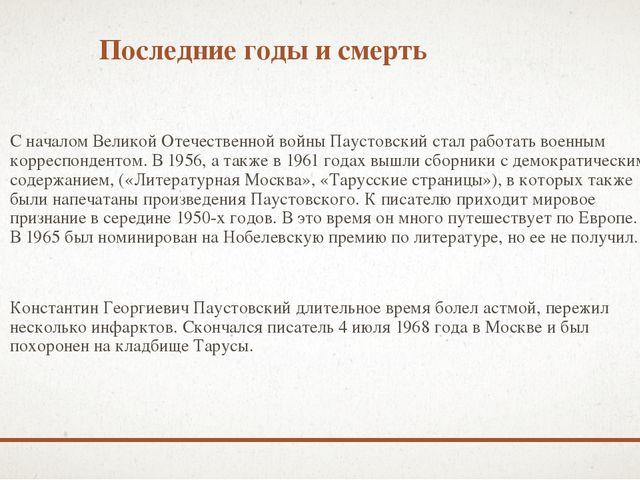 Последние годы и смерть С началом Великой Отечественной войны Паустовский ста...