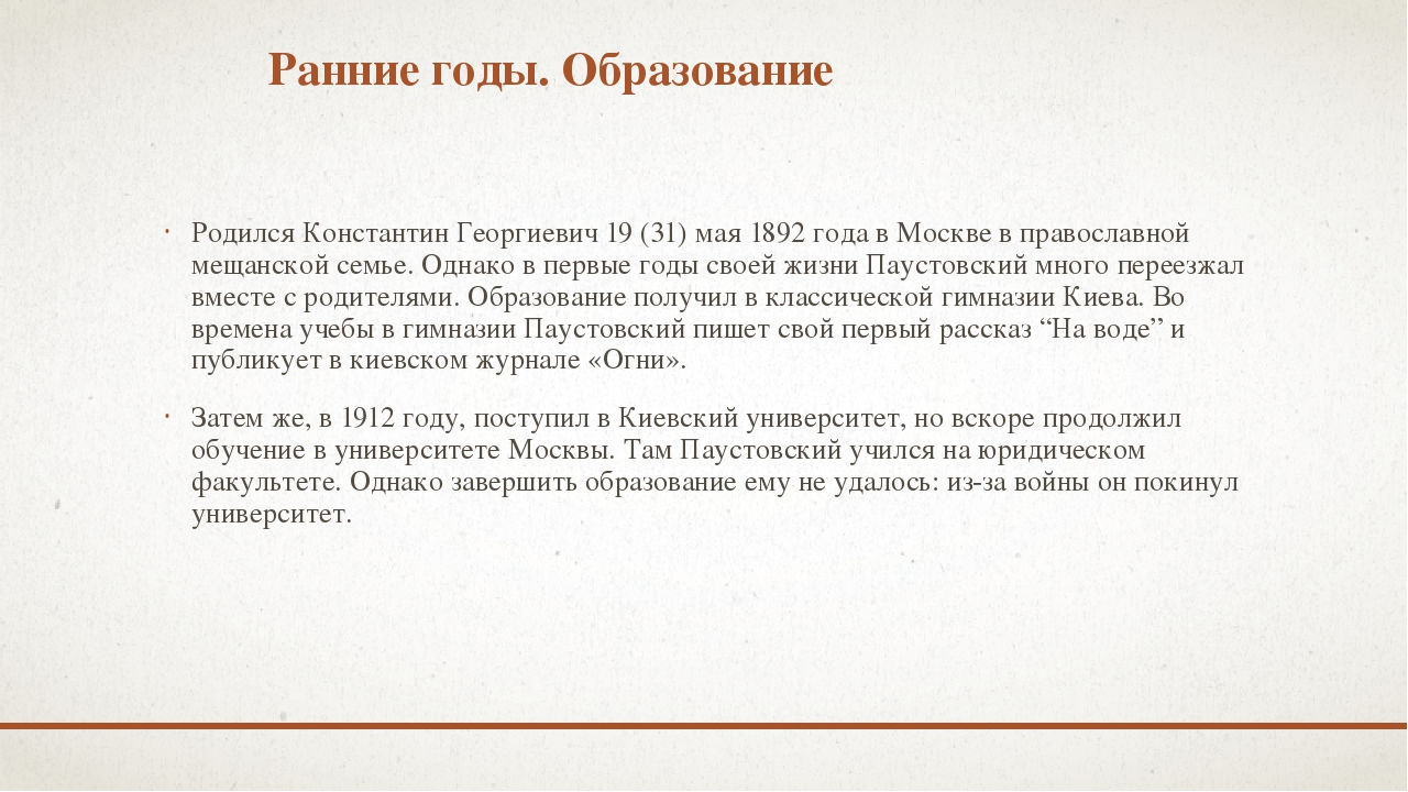 Ранние годы. Образование Родился Константин Георгиевич 19 (31) мая 1892 года...