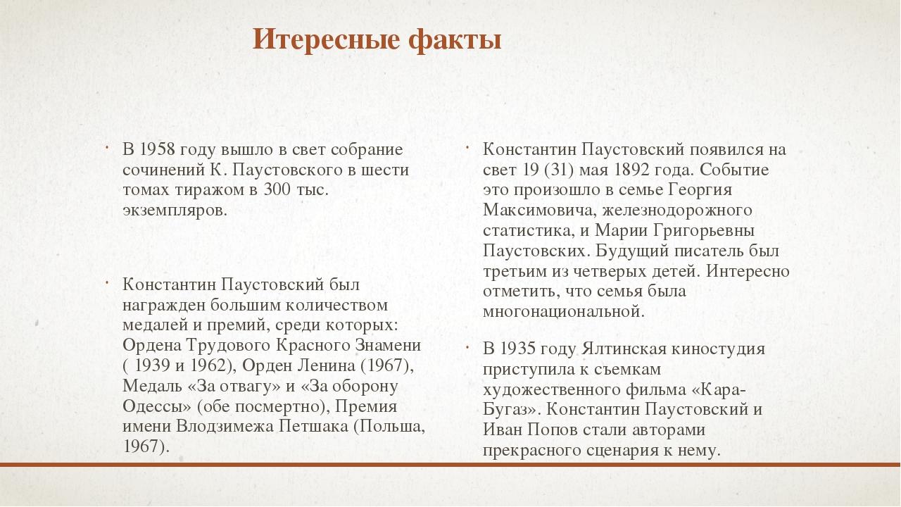 Итересные факты В 1958 году вышло в свет собрание сочинений К. Паустовского в...