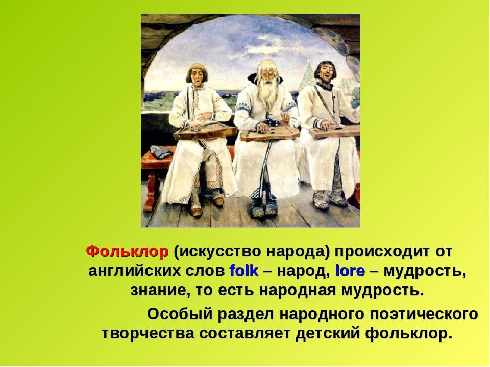 имя значение фольклора для современной русской литературы всех