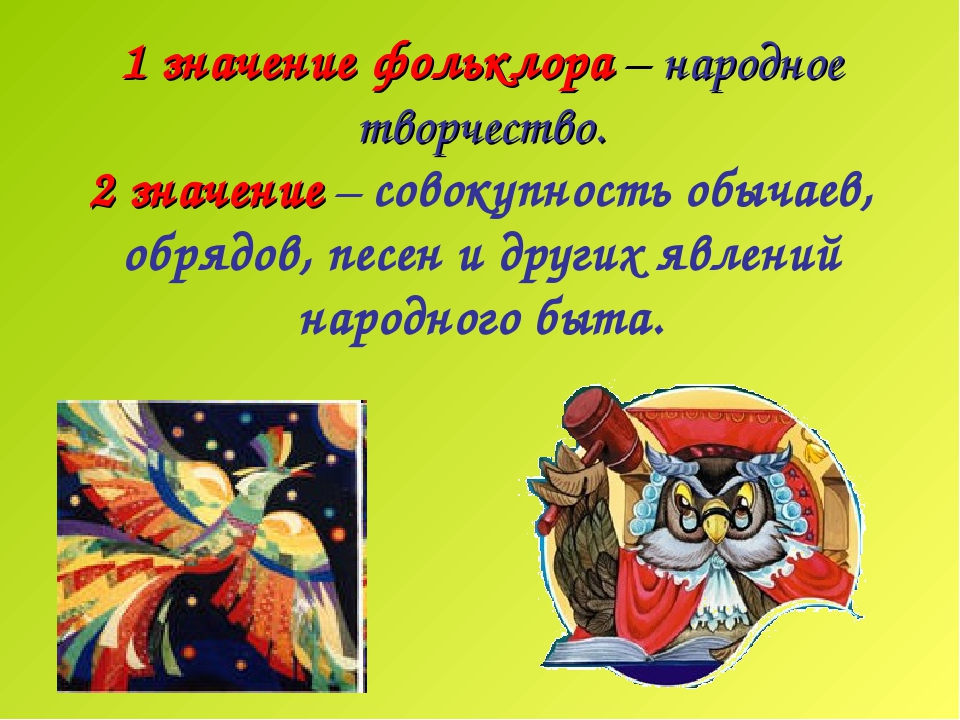 собственную значение фольклора для современной русской литературы закон