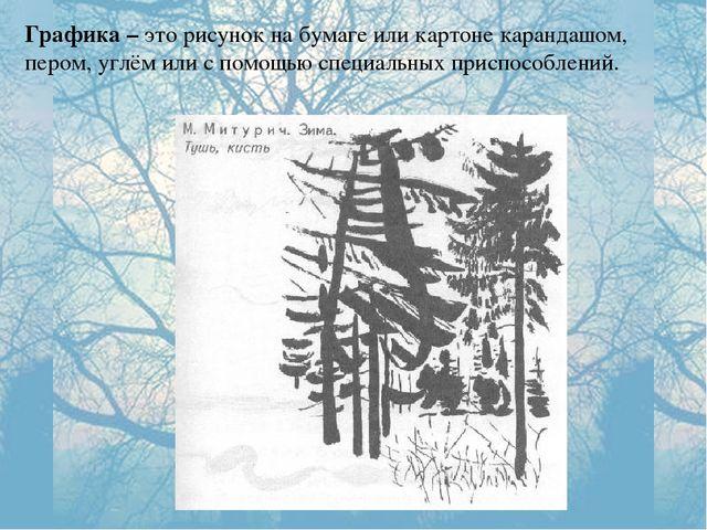 План конспект урока изо рисование деревьев тушью и углем 1 класс