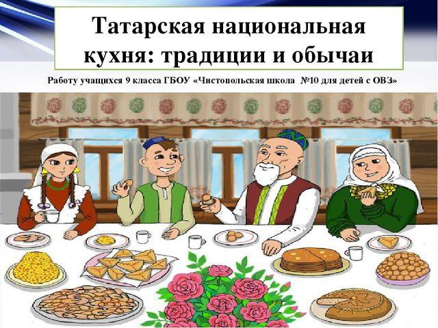Доклад на тему татарская национальная кухня 7551
