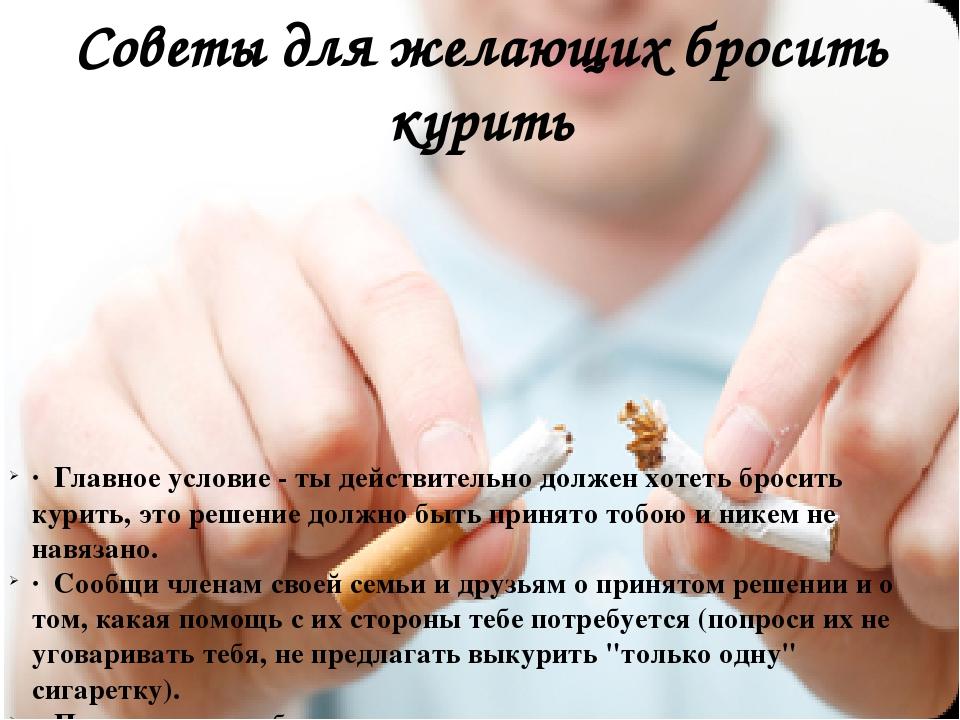 оно собой призыв бросить курить картинки как можете