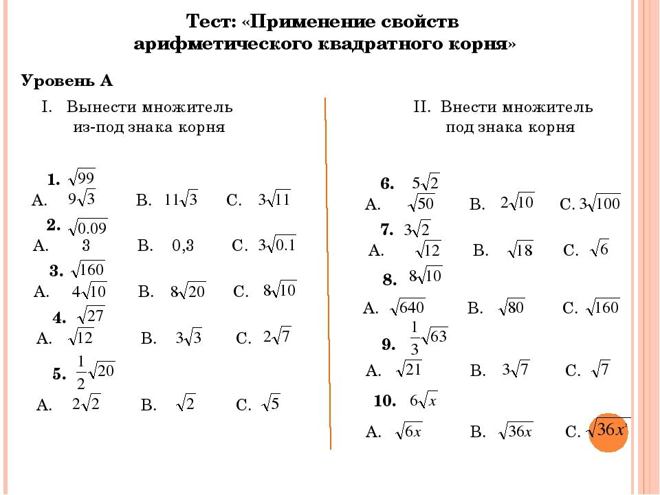 Решения задач квадратных корней дополни условие задачи решением и условием предыдущей