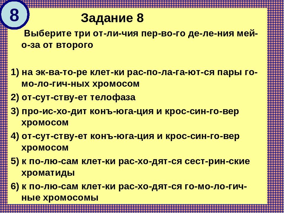 Задание 8 Выберите три отличия первого деления мейоза от второго 1)...