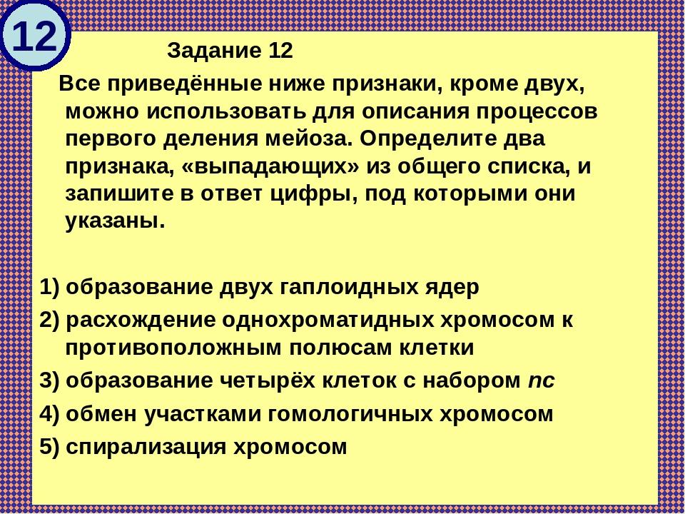 Задание 12 Все приведённые ниже признаки, кроме двух, можно использовать для...
