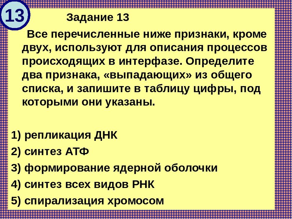 Задание 13 Все перечисленные ниже признаки, кроме двух, используют для описа...