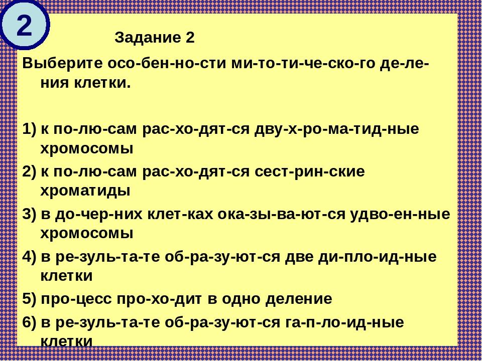 Задание 2 Выберите особенности митотического деления клетки. 1) к...