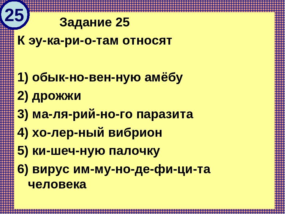 Задание 25 К эукариотам относят 1) обыкновенную амёбу 2) дрожжи 3) ма...