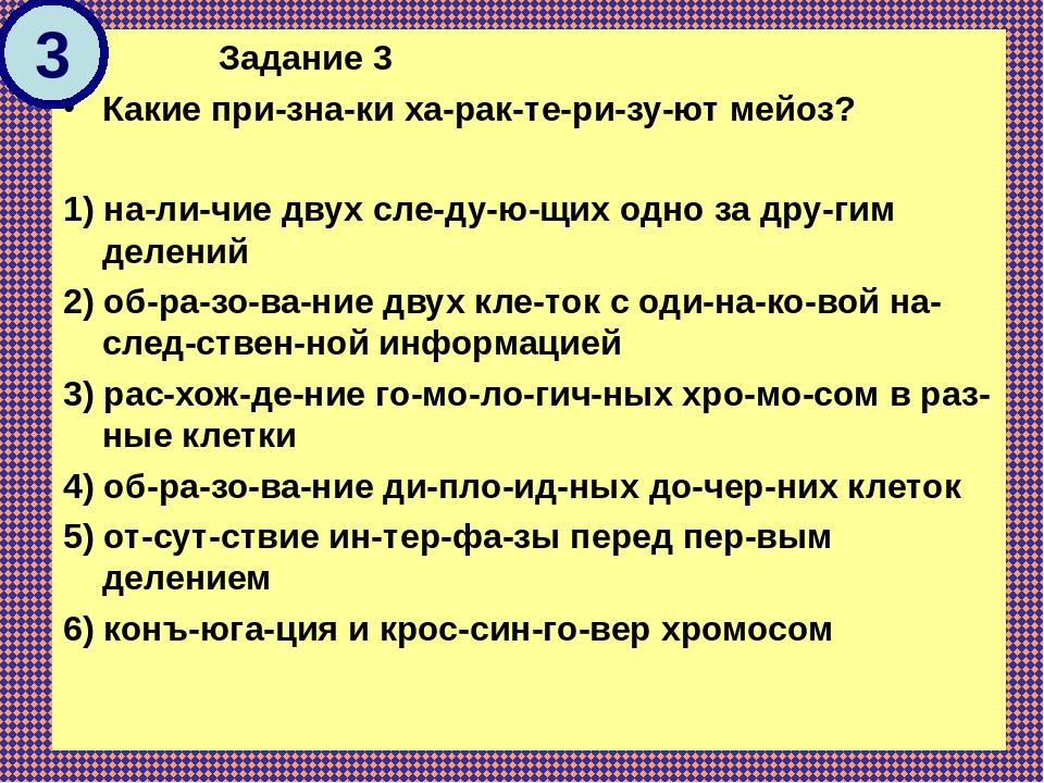 Задание 3 Какие признаки характеризуют мейоз? 1) наличие двух след...
