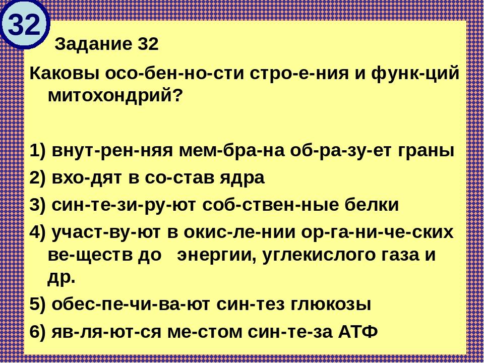 Задание 32 Каковы особенности строения и функций митохондрий?  1) вну...