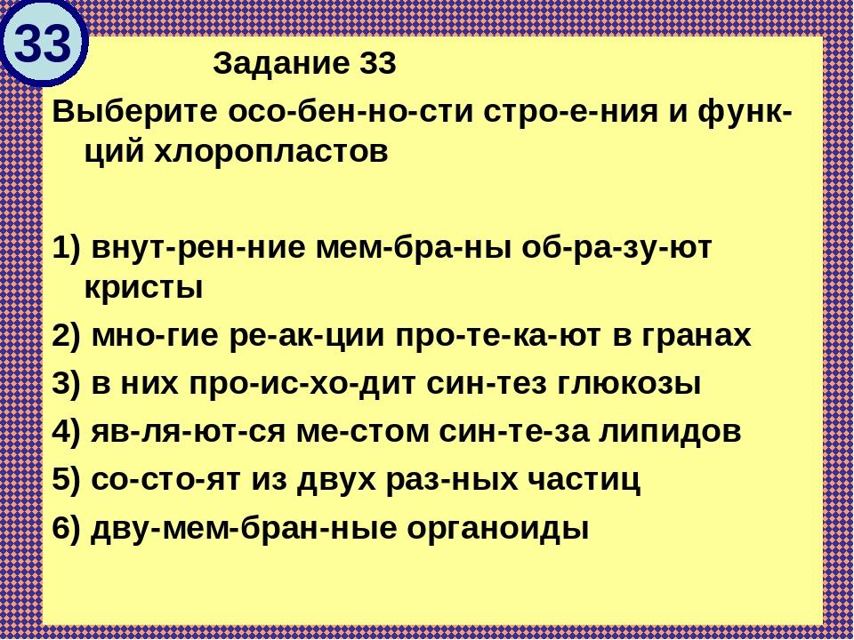 Задание 33 Выберите особенности строения и функций хлоропластов  1) в...