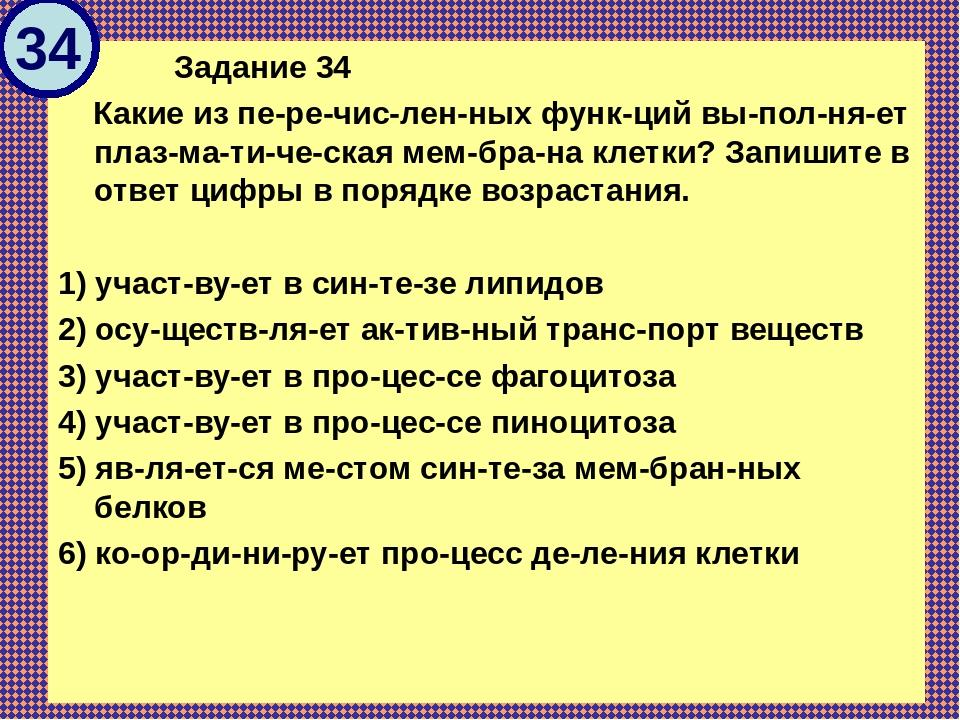 Задание 34 Какие из перечисленных функций выполняет плазматическ...