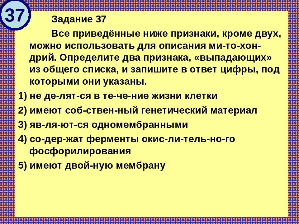 Задание 37 Все приведённые ниже признаки, кроме двух, можно использовать для...