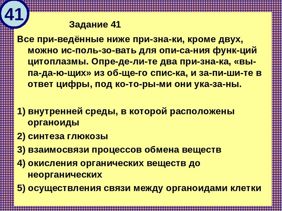 Задание 41 Все приведённые ниже признаки, кроме двух, можно использо...