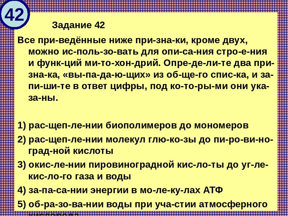 Задание 42 Все приведённые ниже признаки, кроме двух, можно использов...