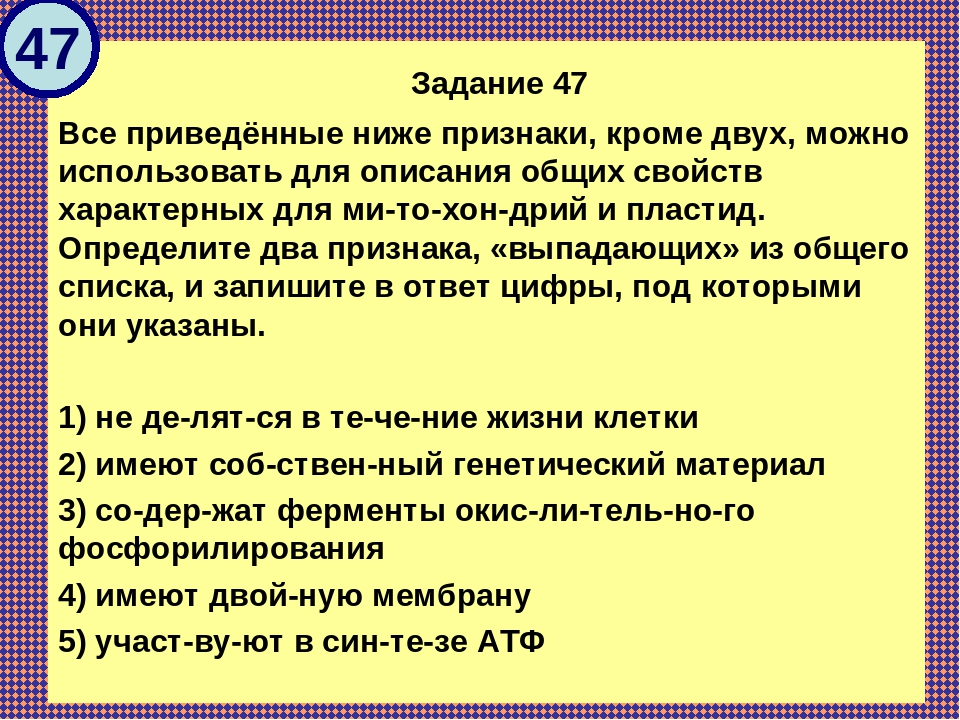 Задание 47 Все приведённые ниже признаки, кроме двух, можно использовать дл...