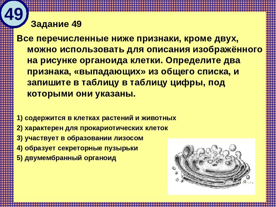 Задание 49 Все перечисленные ниже признаки, кроме двух, можно использовать д...