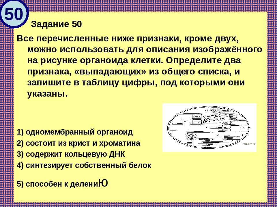 Задание 50 Все перечисленные ниже признаки, кроме двух, можно использовать д...