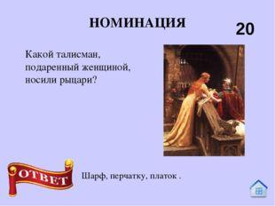 Как в древней Руси называли начальника войска, а также области, округа? НОМИН