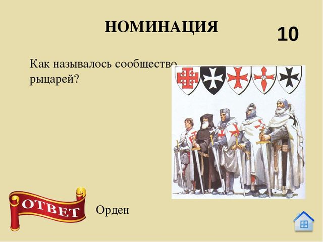 Как проходили на Руси братания воинов? НОМИНАЦИЯ 30 Обмен оружием и доспехами...