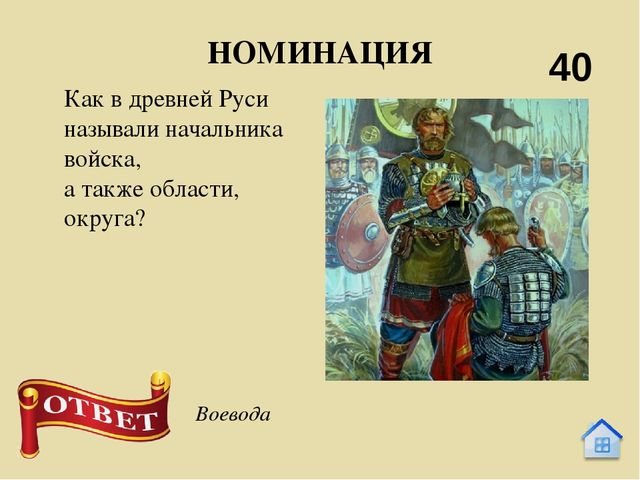Как называлось сообщество рыцарей? НОМИНАЦИЯ 10 Орден